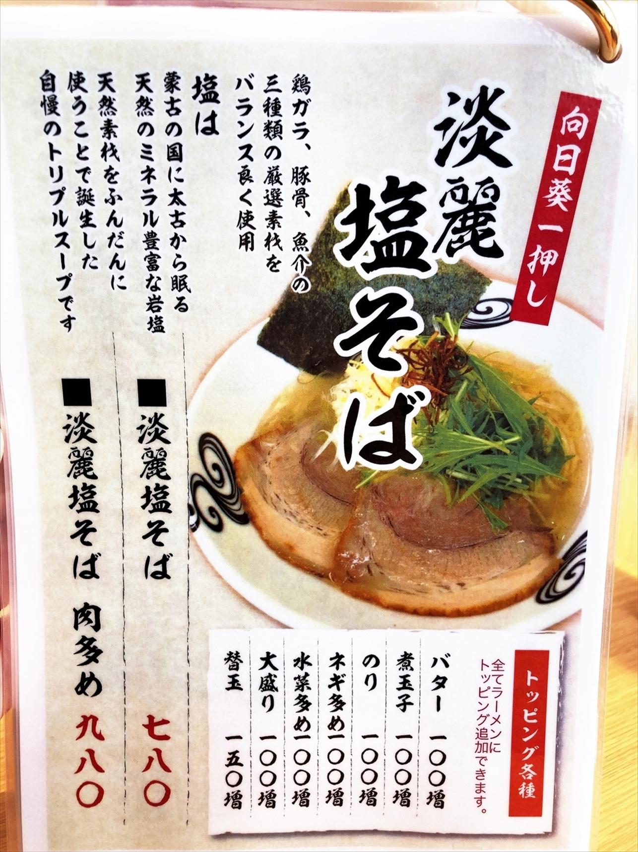 京都 麺や 向日葵のメニュー3