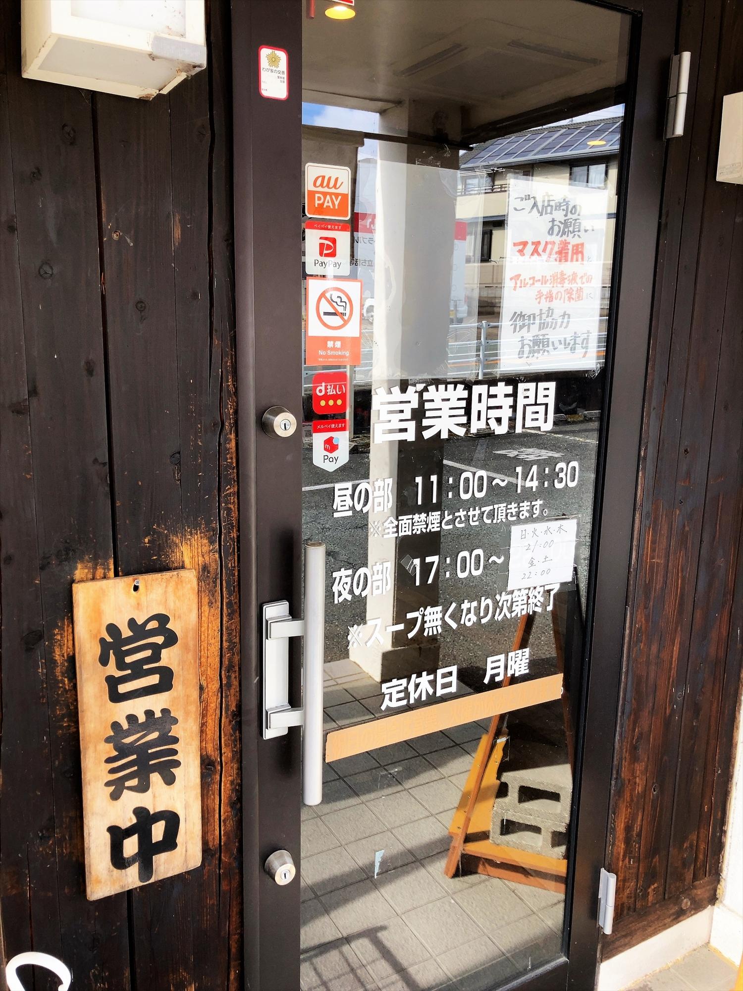 麺屋 なかのの営業時間