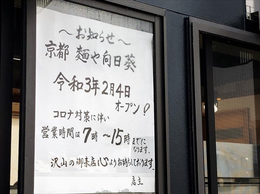 京都 麺や 向日葵の営業時間