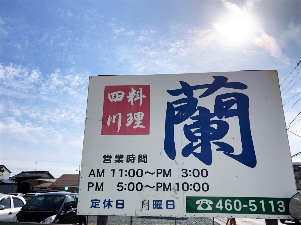 四川料理 蘭の外観