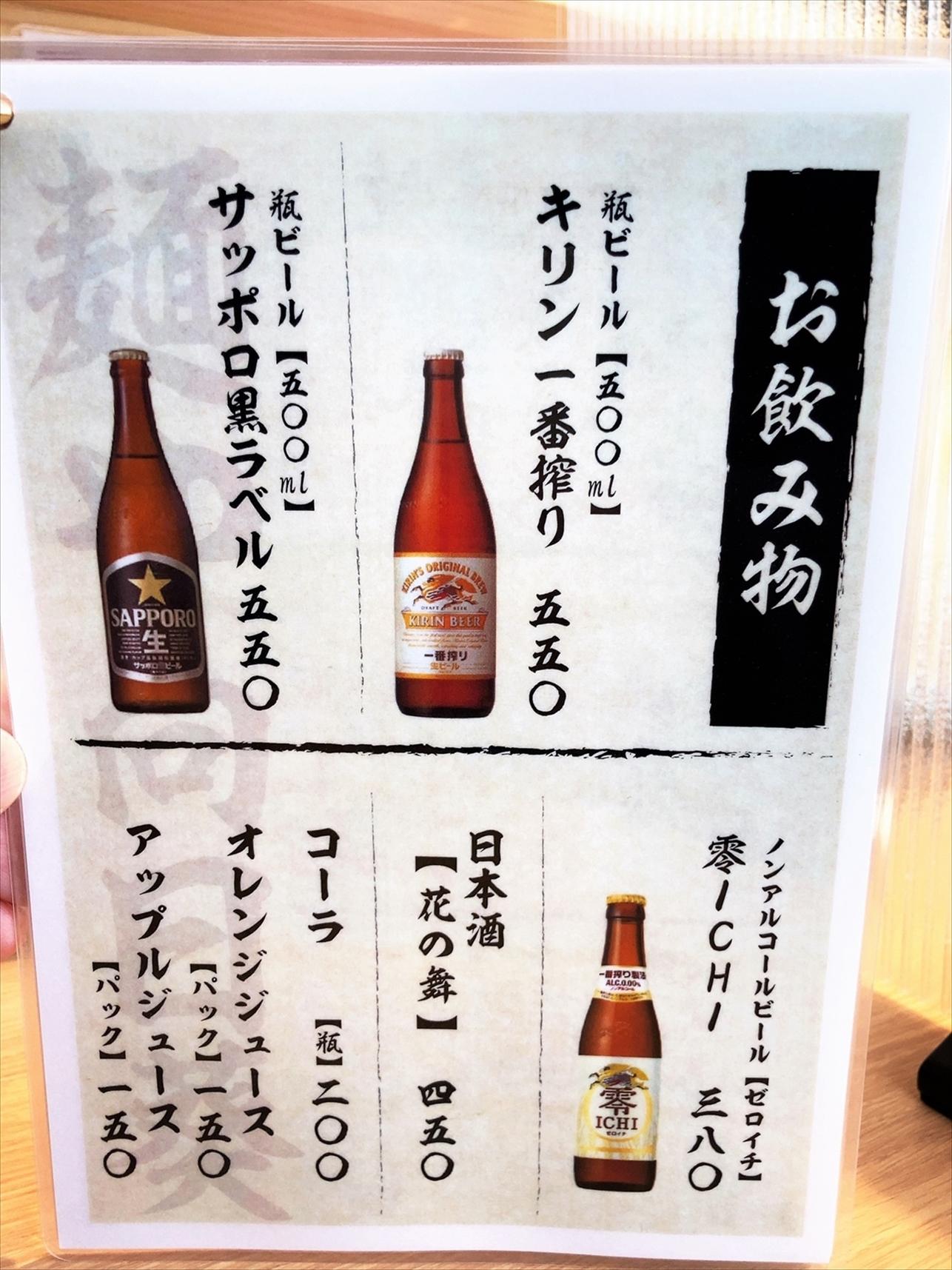 京都 麺や 向日葵のメニュー8