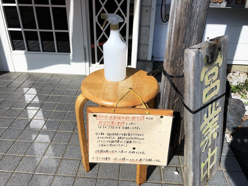 ラーメン 第二旭の消毒液