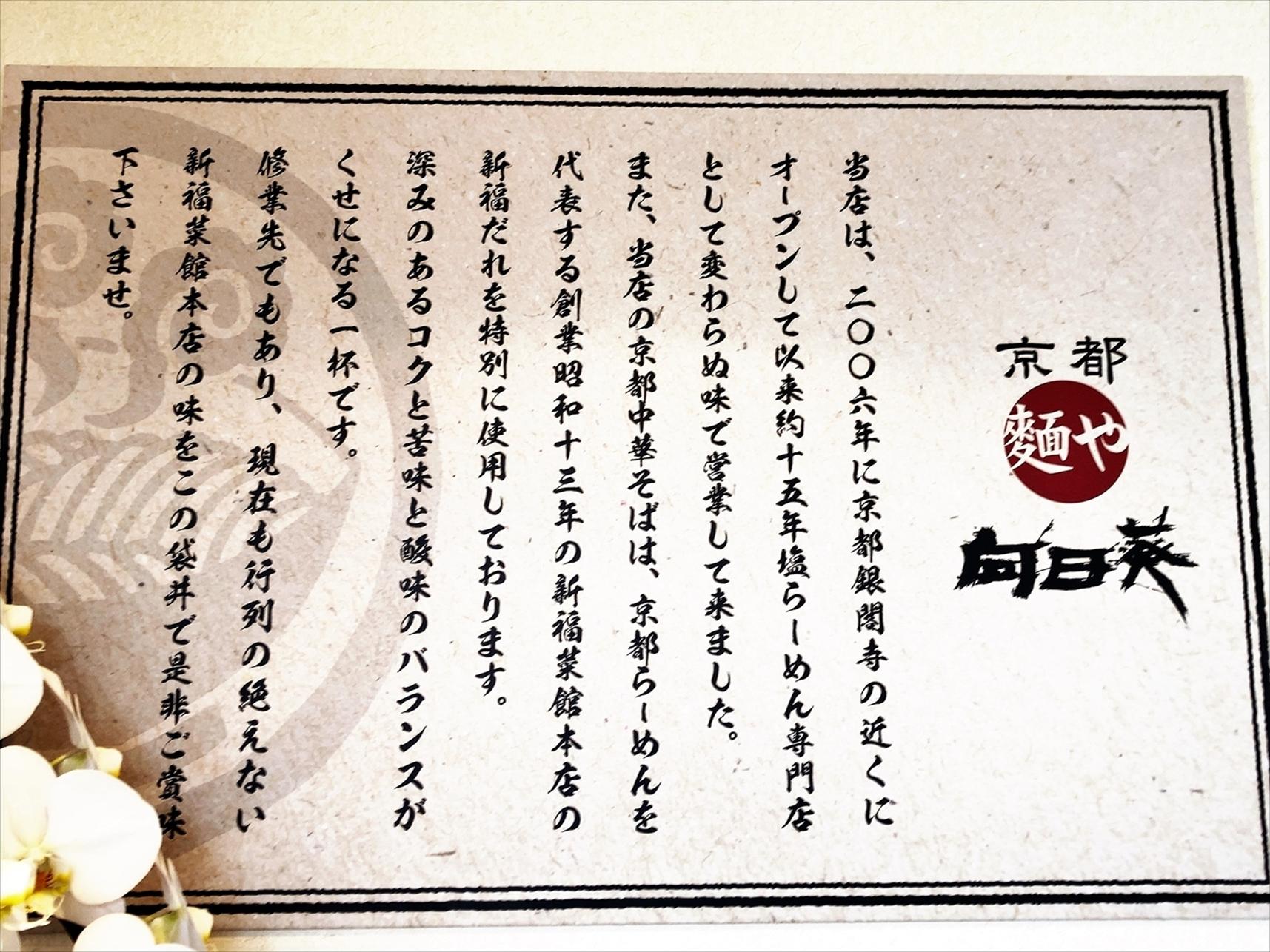 京都 麺や 向日葵の案内
