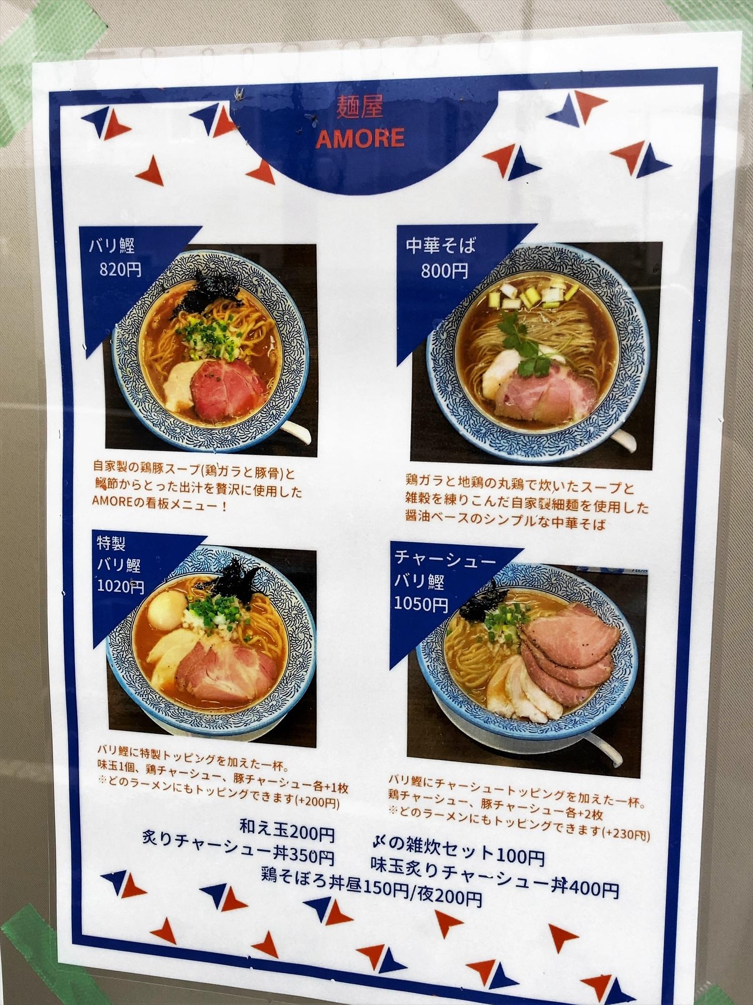 麺屋 AMOREのメニュー