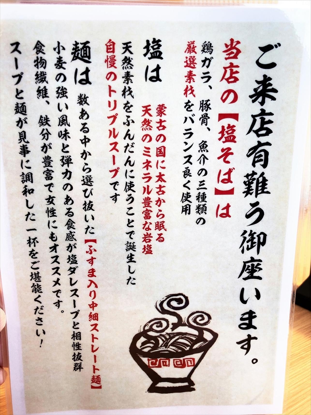 京都 麺や 向日葵のメニュー2