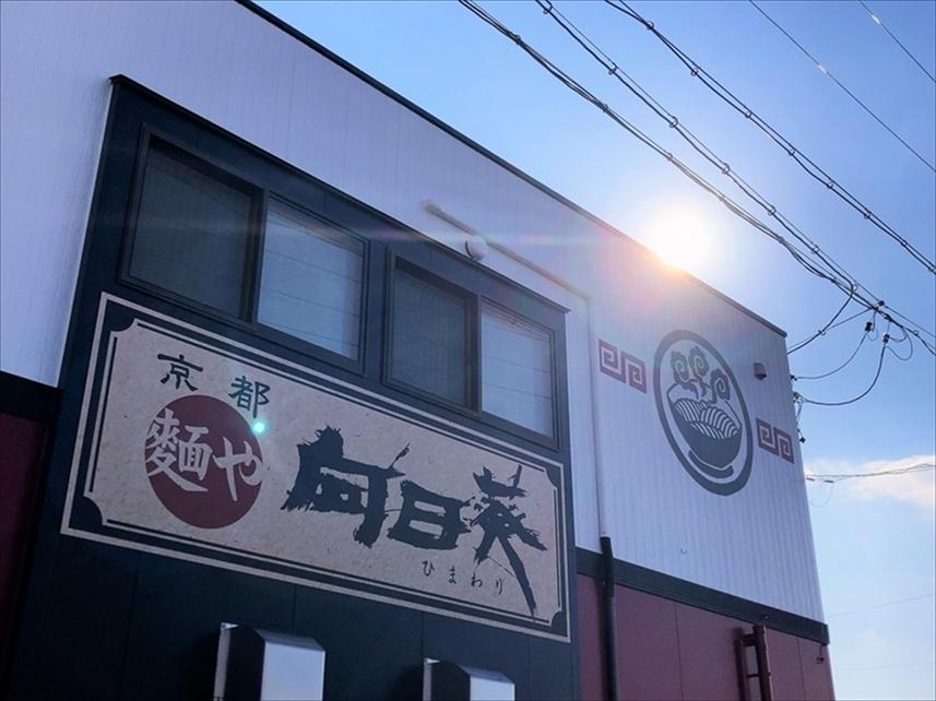 京都 麺や 向日葵の外観