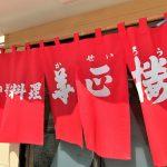 中華料理 華正楼の外観4