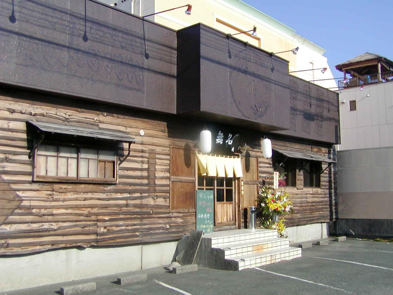 無名  【一番(濃)・しお】 @浜松市中区
