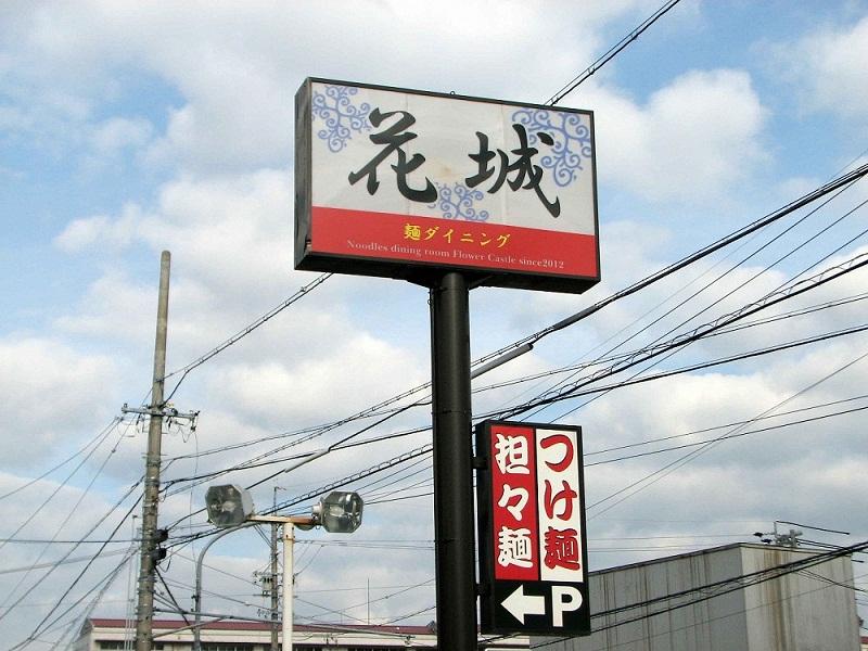麺ダイニング 花城 千代田店【とりそば】 @静岡市葵区