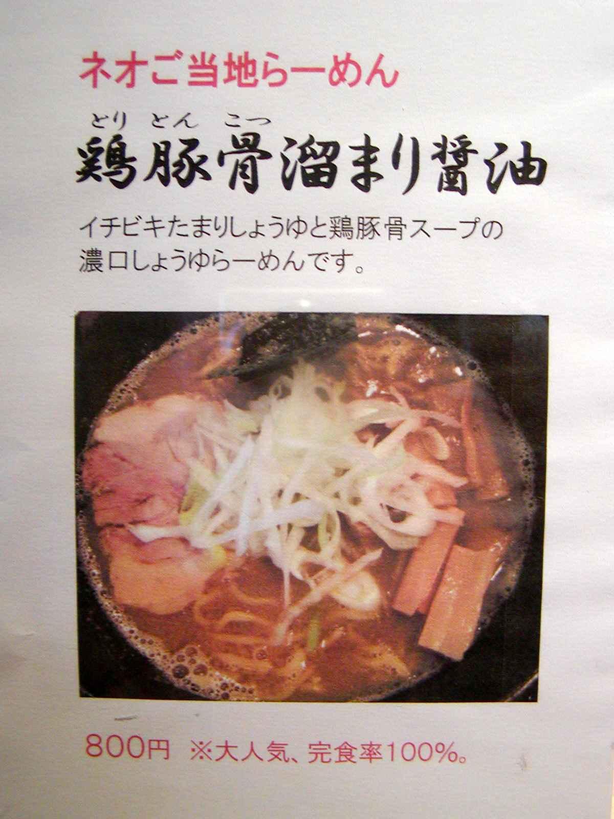 らぁめん専門店 さかなや【鶏豚骨溜まり醤油】 @愛知県豊橋市