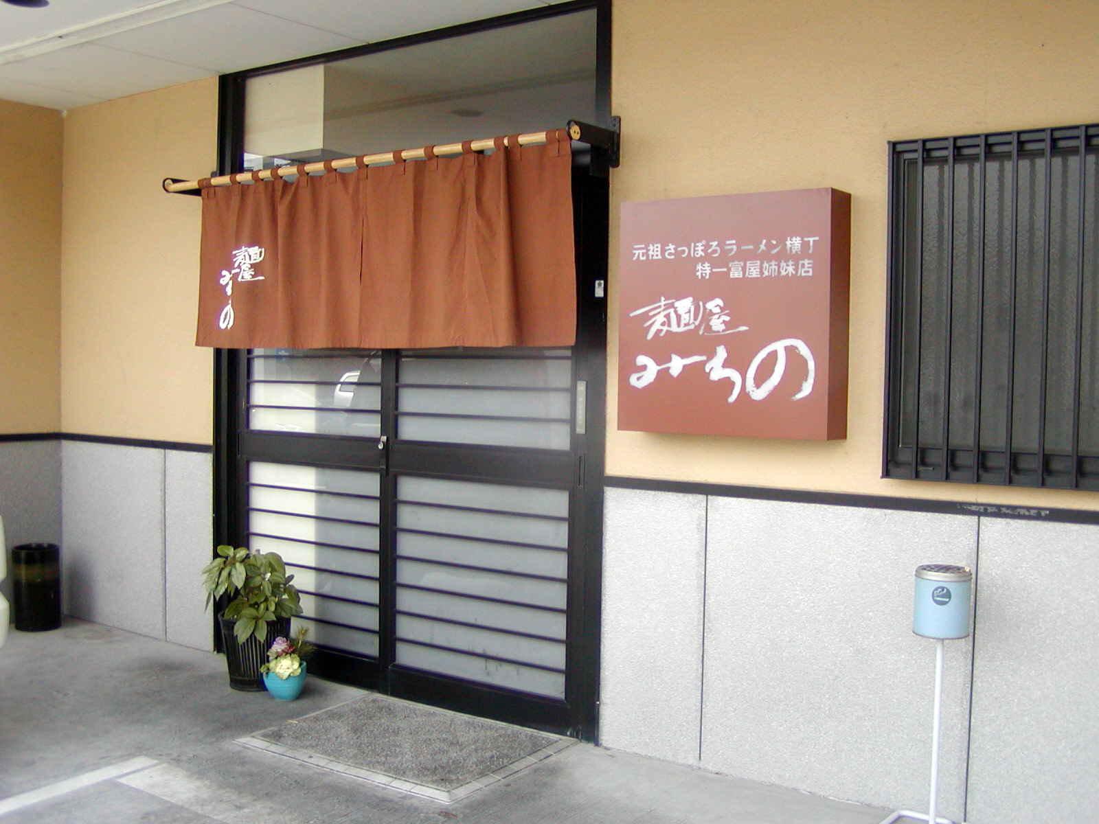 麺屋 みちの【醤油ラーメン】 @浜松市西区西山町