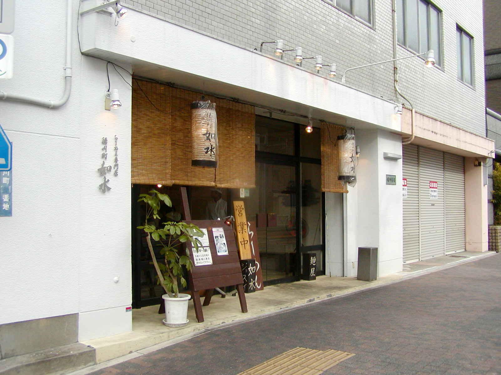 麺屋 如水【かけ・塩】 @愛知県名古屋市