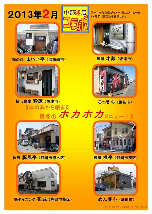 麺ダイニング 花城 千代田店【香(こう)】 @静岡市葵区