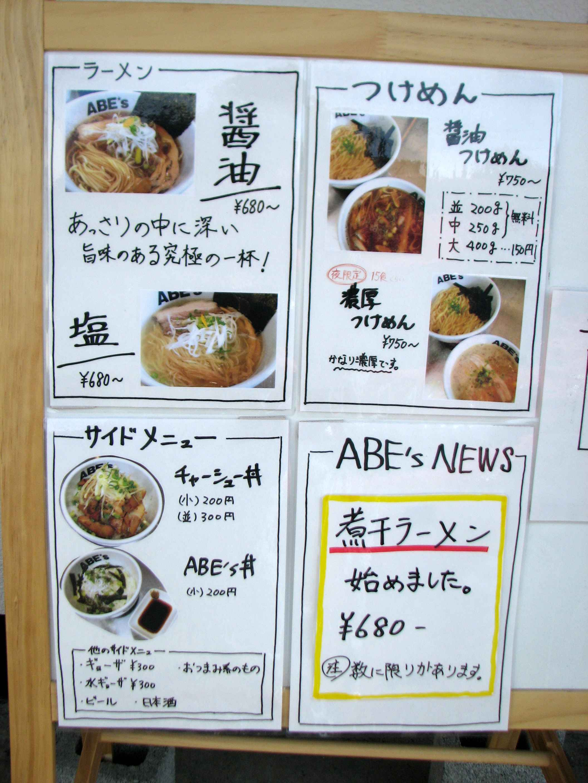 ラーメン  ABE's(アベズ)【煮干ラーメン】 @静岡市葵区