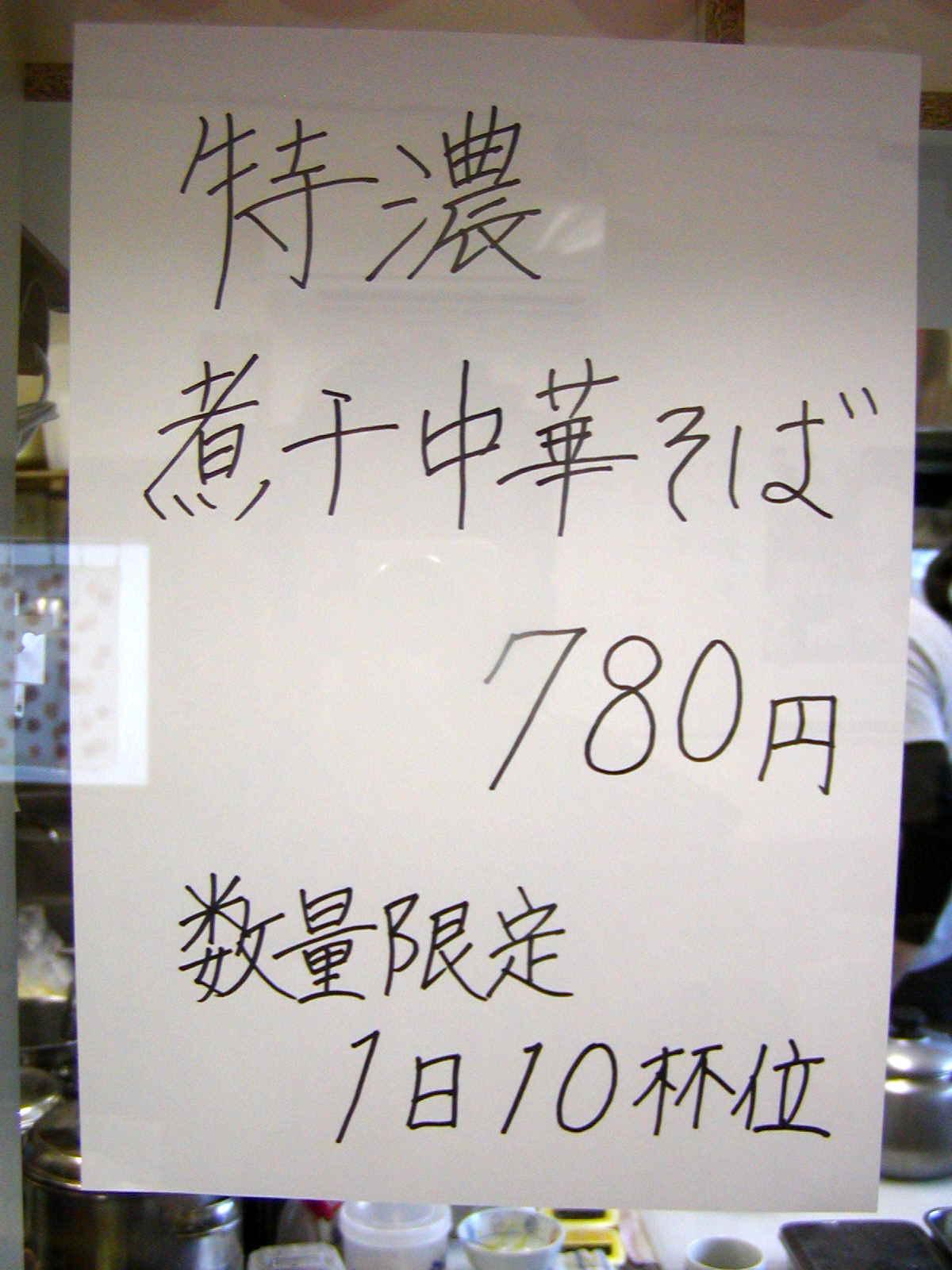 ちっきん【特濃煮干中華そば】 @藤枝市