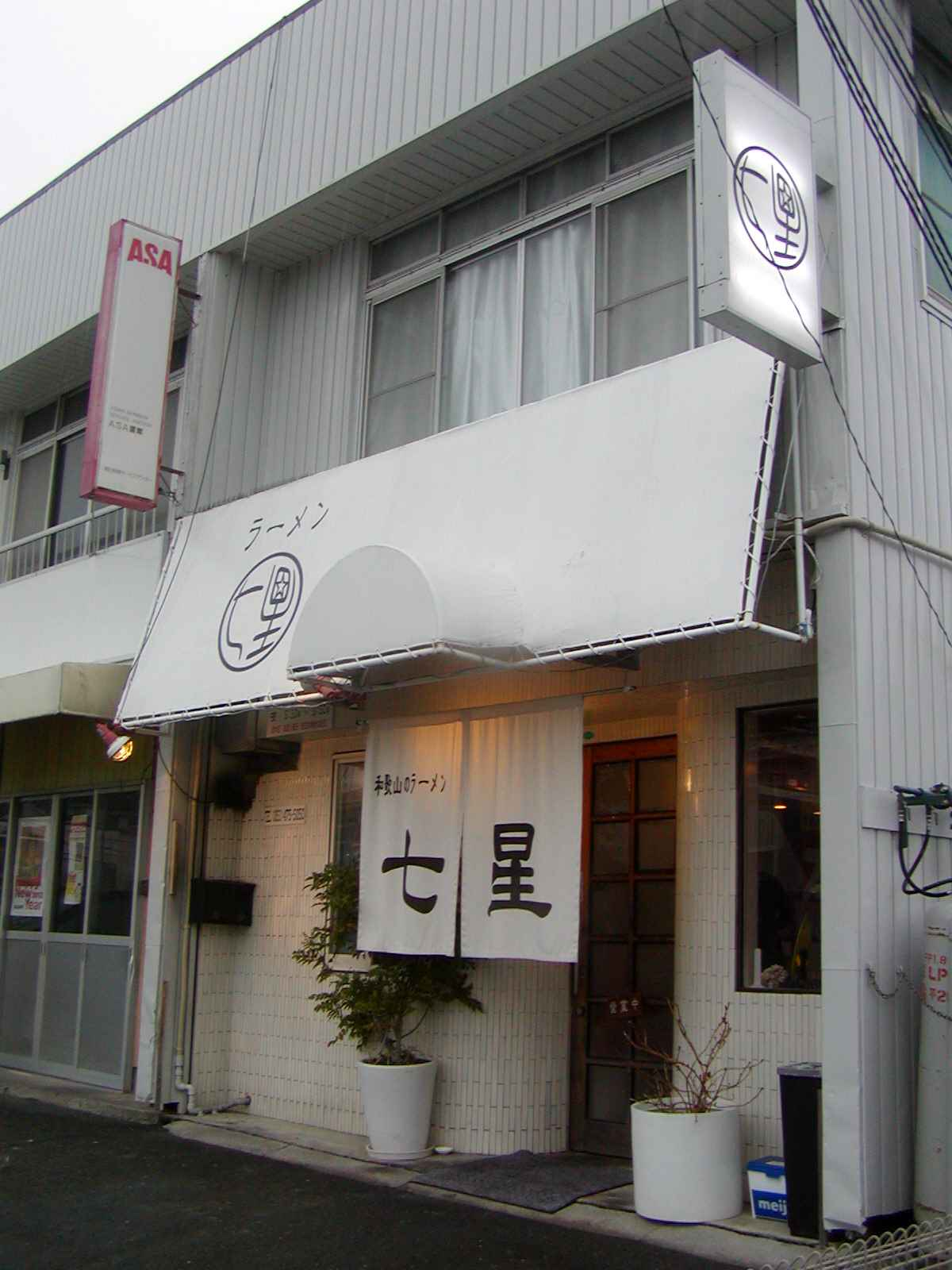 和歌山のラーメン 七星【豚骨醤油ラーメン】 @浜松市中区富塚町