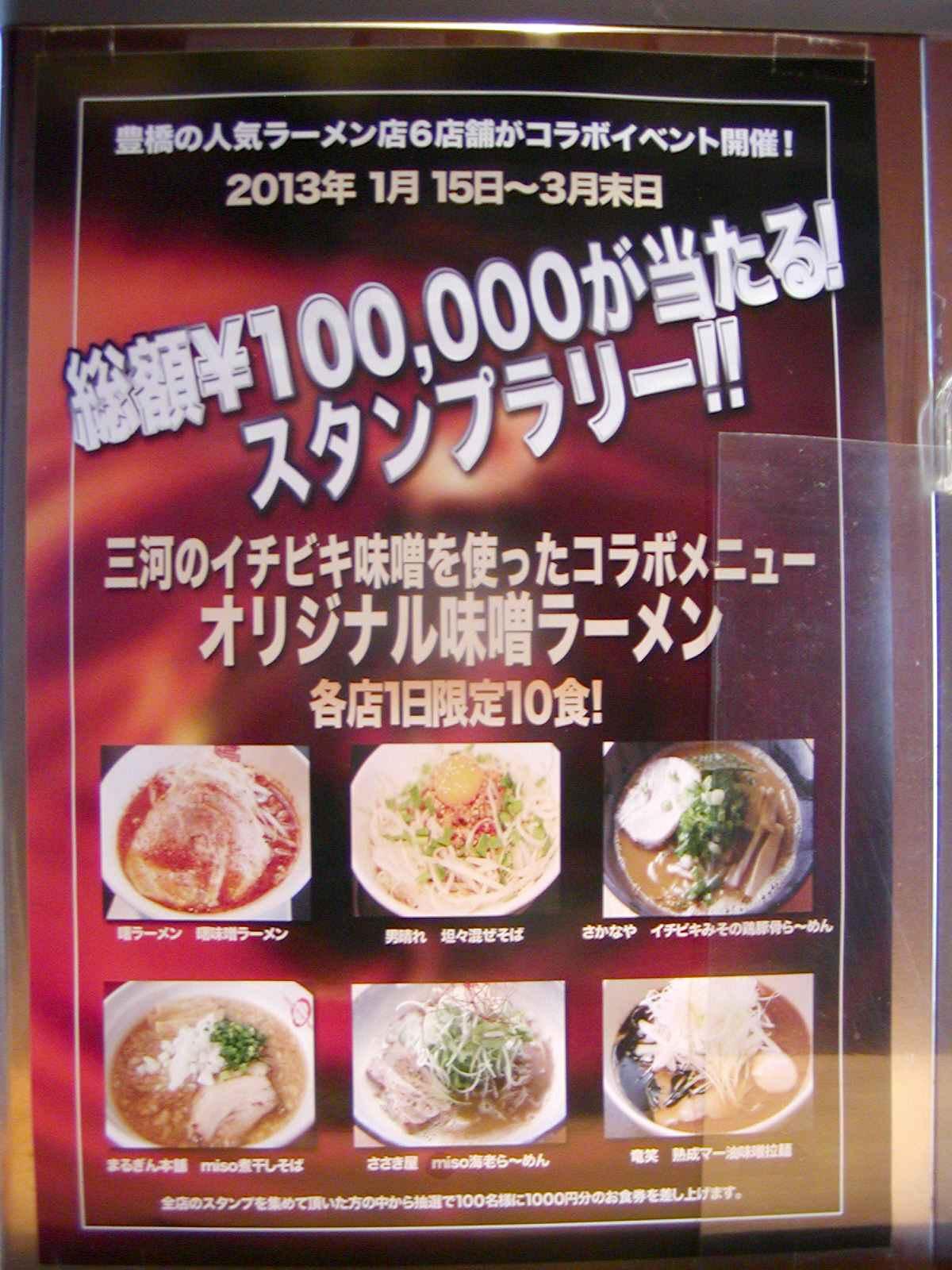 麺の亭 ささき屋【miso海老ら~めん】 @愛知県豊橋市