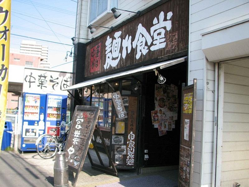 麺や食堂【しおらーめん】 @神奈川県厚木市