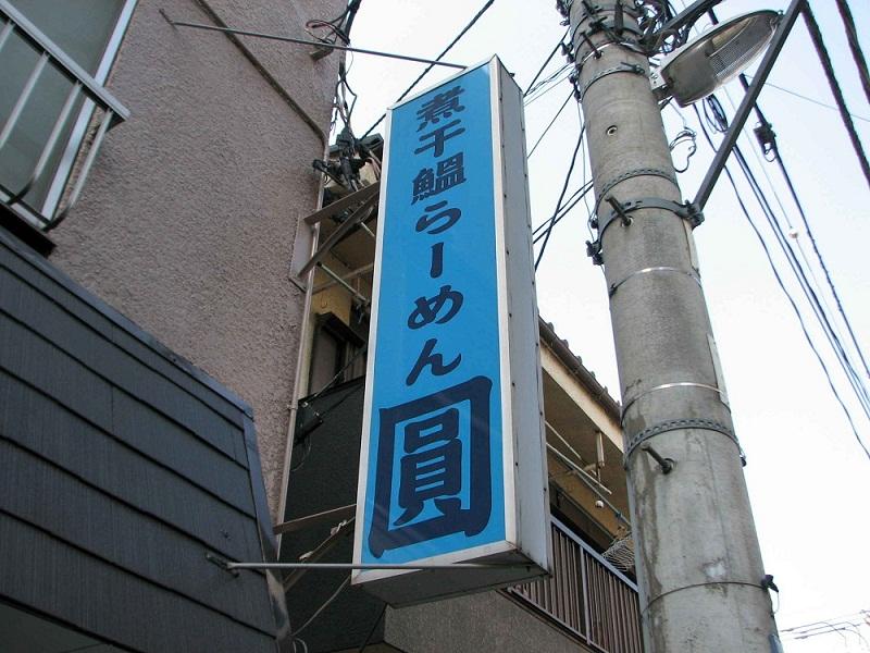 煮干鰮らーめん 圓【煮干らーめん】 @東京都八王子市