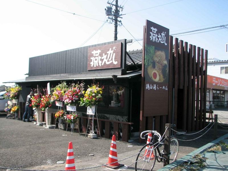 燕かえし【鶏白湯らーめん】 @藤枝市