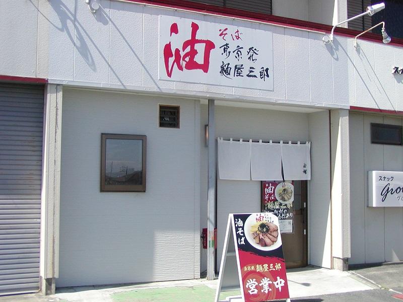 麺屋 三郎【油そば 大盛】 @浜松市東区有玉西町