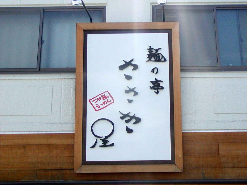 麺の亭 ささき屋【ら~めん】 @愛知県豊橋市