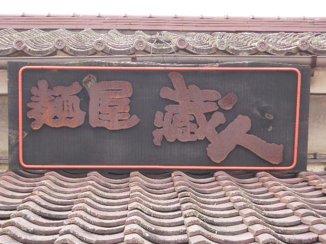 麺屋 蔵人(くろうど)【蔵人 焼き味噌らーめん】 @長野県茅野市