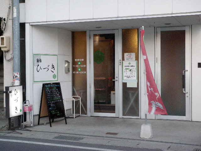 麺肴(めんこう)ひづき【醤油麺コクにごり】 @長野県松本市
