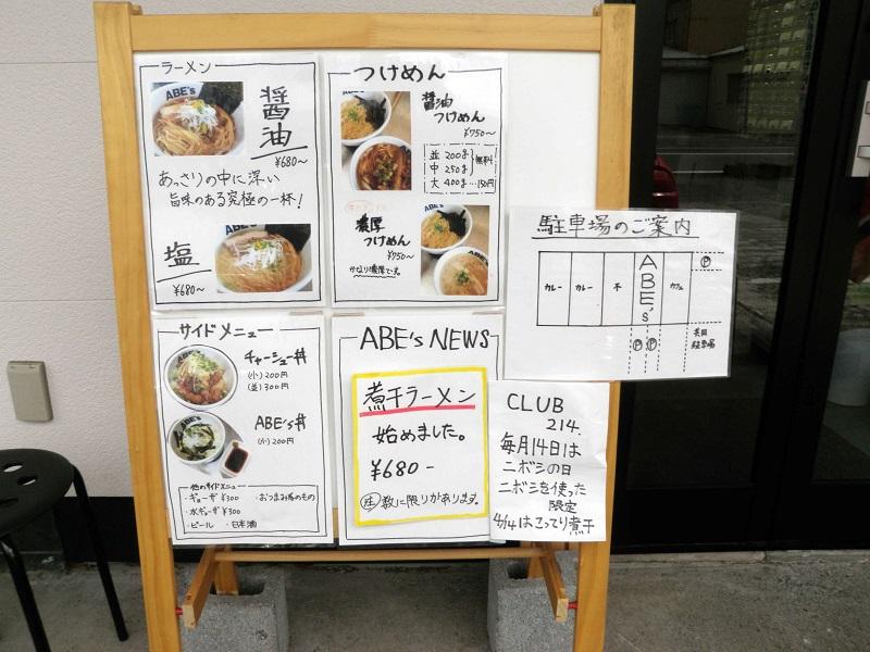 ラーメン ABE's【こってり煮干しラーメン】 @静岡市葵区