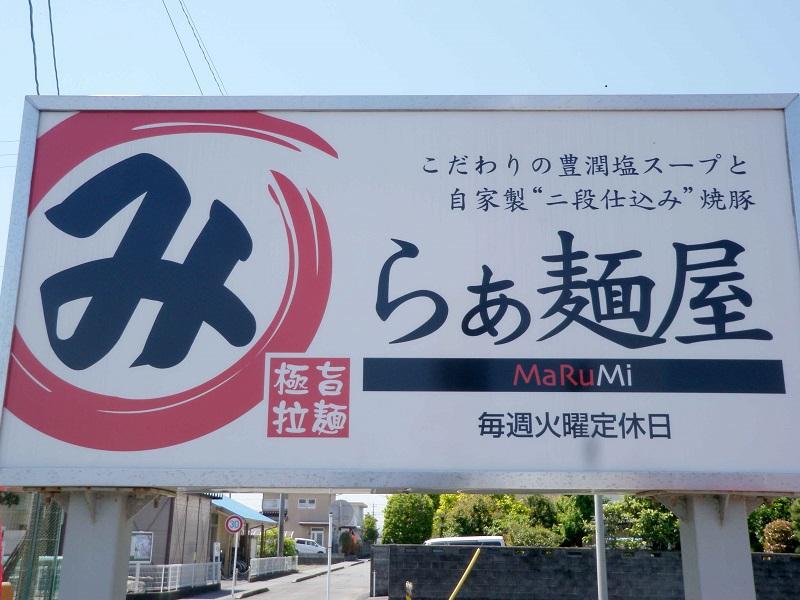 らぁ麺屋 まるみ【海老塩らぁ麺】 @藤枝市