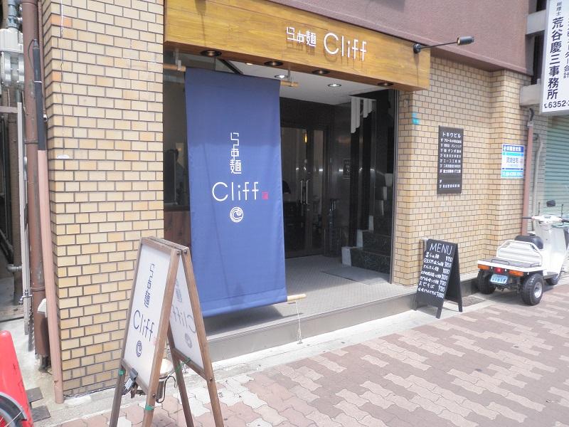 らぁ麺 Cliff(クリフ)【完全天然塩らぁ麺】 @大阪府大阪市都島区