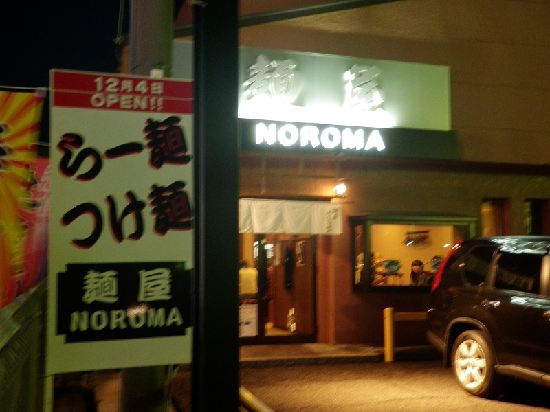 麺屋 NOROMA【鶏そば】 @奈良県奈良市