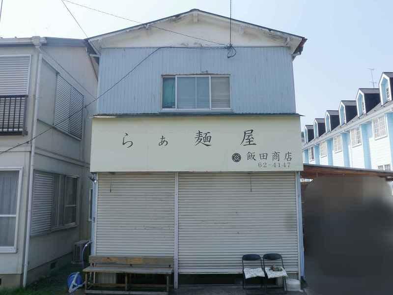 らぁ麺屋 飯田商店【つけ麺】【醤油らぁ麺】 @神奈川県足柄下郡湯河原町
