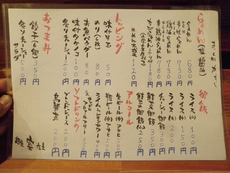 麺屋 空(くう)【醤油らぁめん】 @愛知県豊橋市