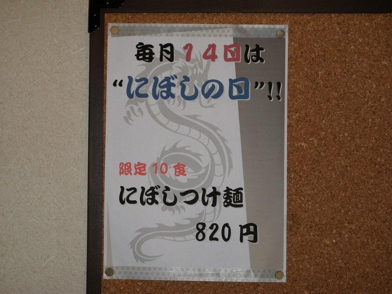 麺屋 山彦【にぼしつけ麺】 @浜松市東区小池町