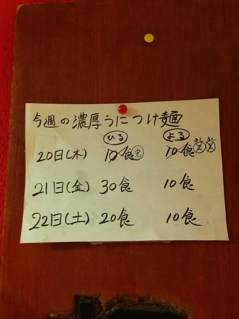 麺屋 三郎【濃厚うにつけ麺】 @愛知県名古屋市