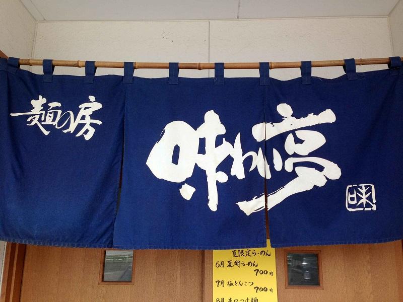 麺の房 味わい亭【夏潮らーめん】 @御前崎市