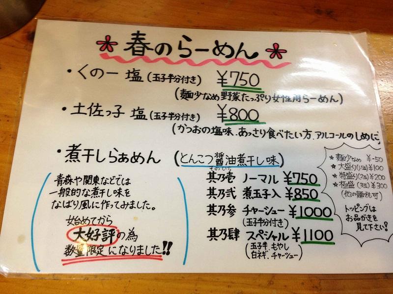 なばり【煮干しらぁめん】 @浜松市中区高丘東