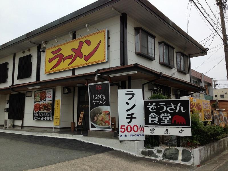 ぞうさん食堂【あんかけ塩ラーメン】 @浜松市中区佐鳴台