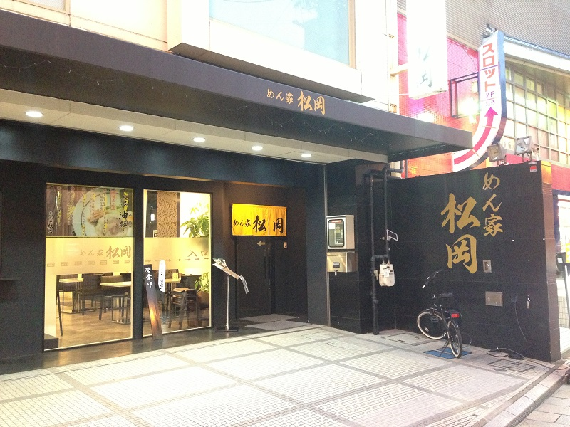 めん家 松岡【油麺(ゆめん)】 @浜松市中区千歳町