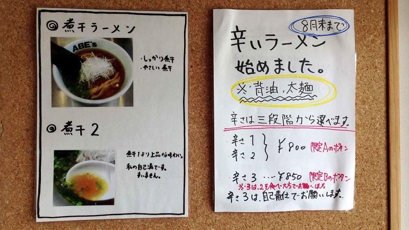 ラーメン ABE's【辛いラーメン(辛さ3)】 @静岡市葵区