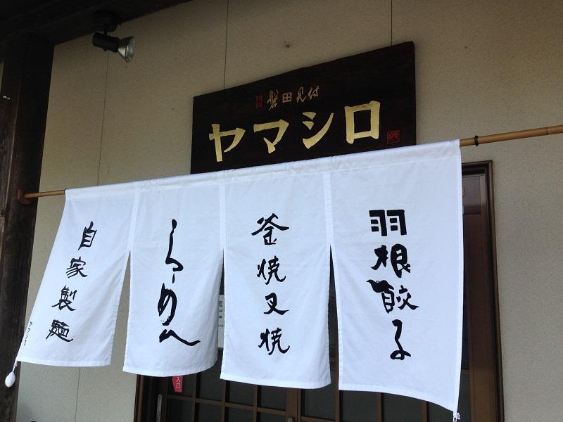 らーめん ヤマシロ【醤油らーめん】 @磐田市