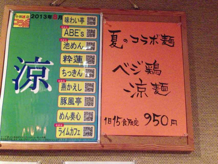 麺's食堂 粋蓮【煮干塩らぁ~麺】 @焼津市