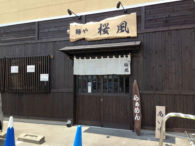 麺や 桜風(さくらかぜ)【塩らーめん】 @三島市