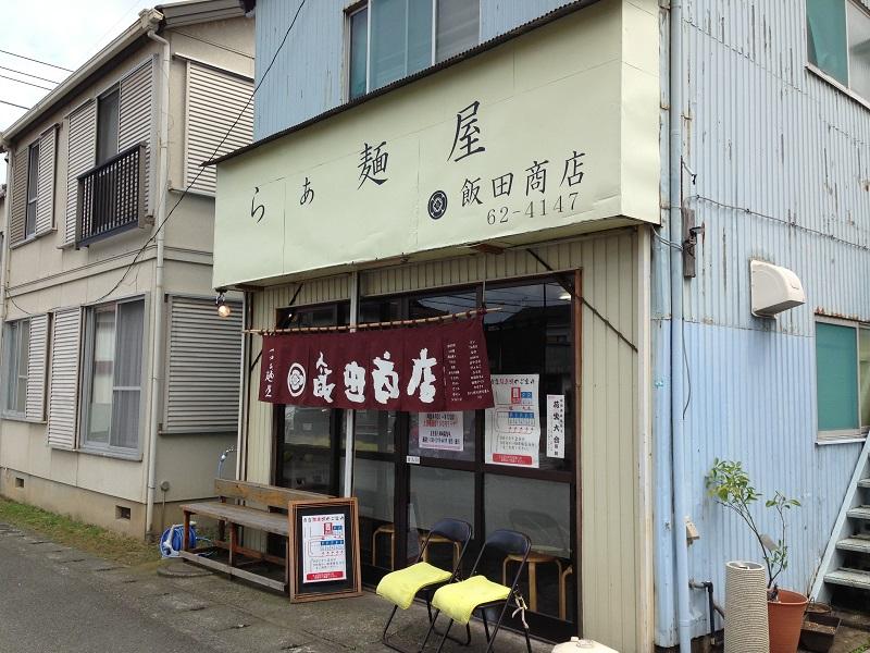 らぁ麺屋 飯田商店【醤油らぁ麺】 @神奈川県足柄下郡湯河原町