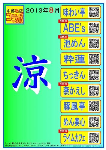 拉麺 豚風亭【とまとラー油の胡麻冷やし】 @静岡市清水区