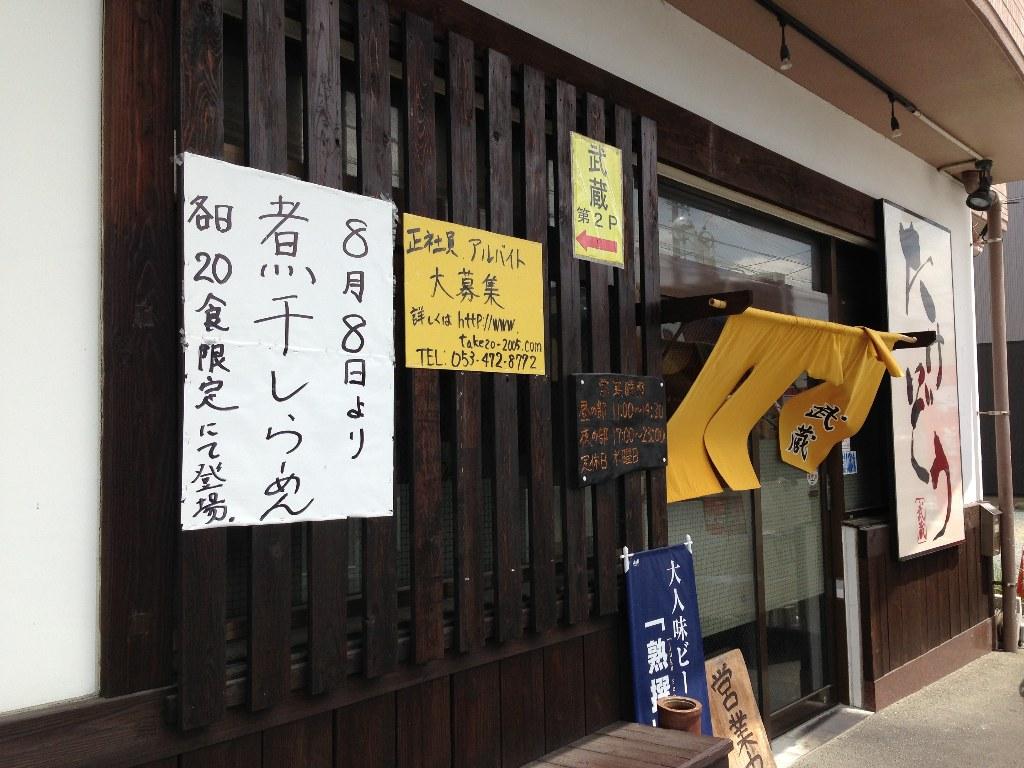 らーめん 武蔵(たけぞう)【和風煮干らーめん】 @浜松市中区上島