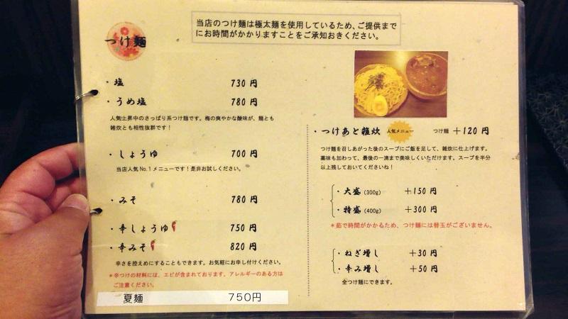 麺屋 山彦【つけ麺・辛しょうゆ(大盛)】 @浜松市東区小池町