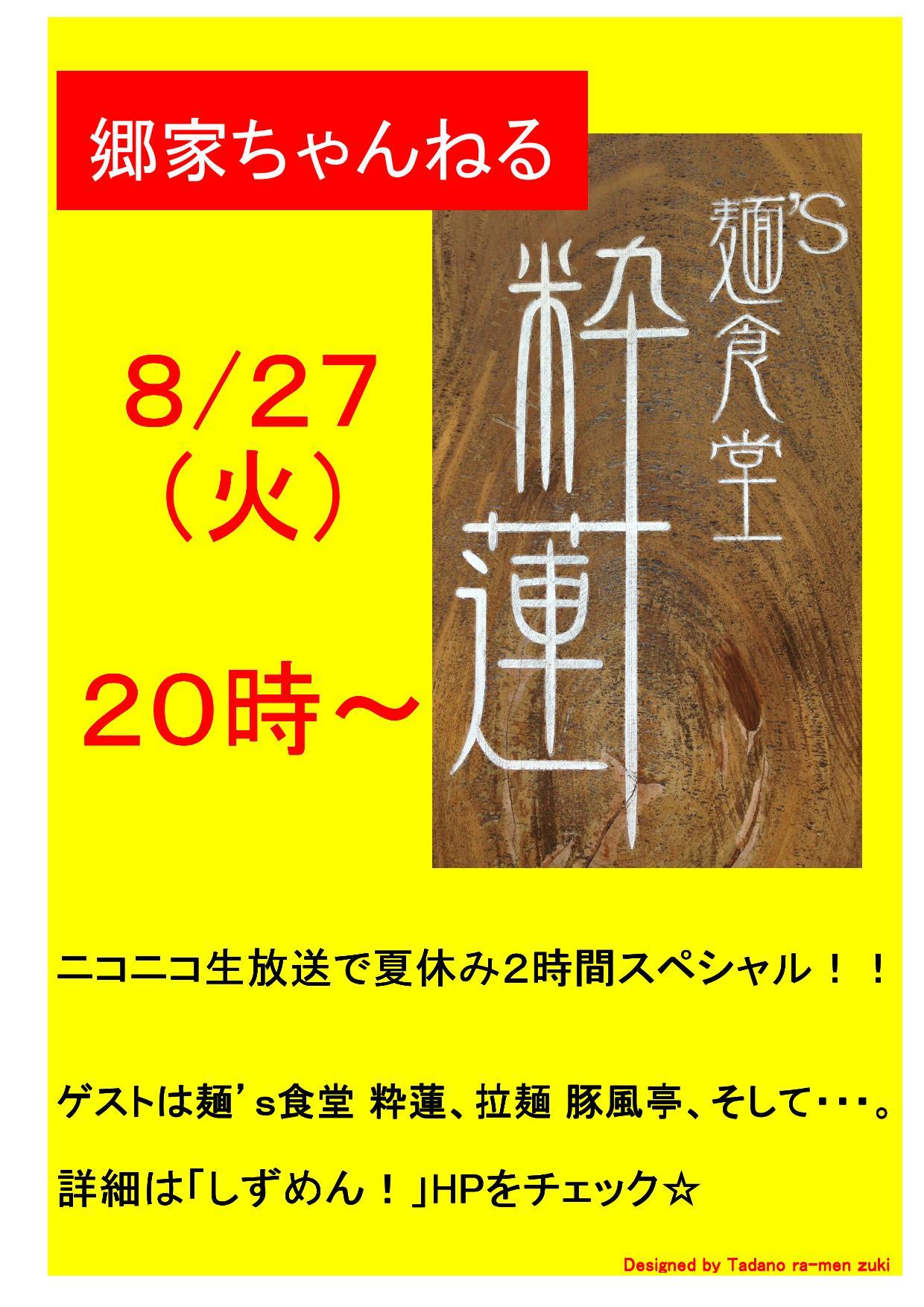 【 郷家ちゃんねる 】 8月のお知らせ