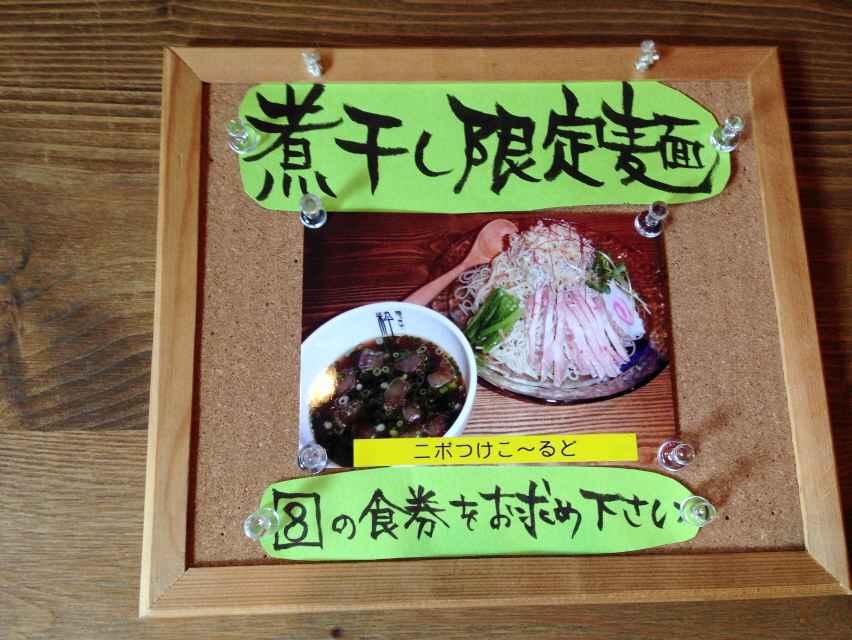 麺's食堂 粋蓮【ニボつけこ~るど】 @焼津市